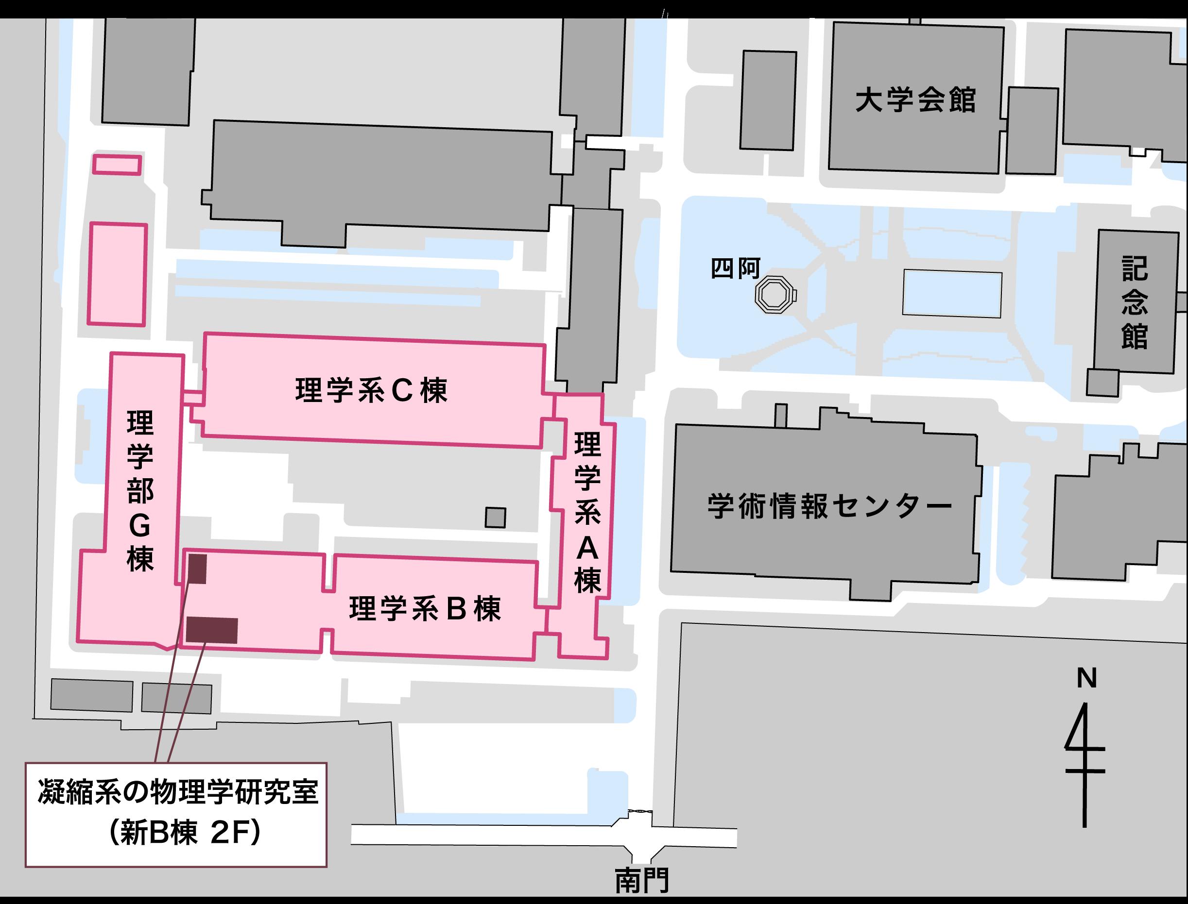 奈良女子大学 凝縮系の物理学研究室アクセス